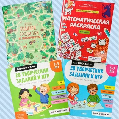 Новинки! Полезные, интересные, замечательные книжки — Новинки! Полезные, интересные, замечательные книжки — Детская литература