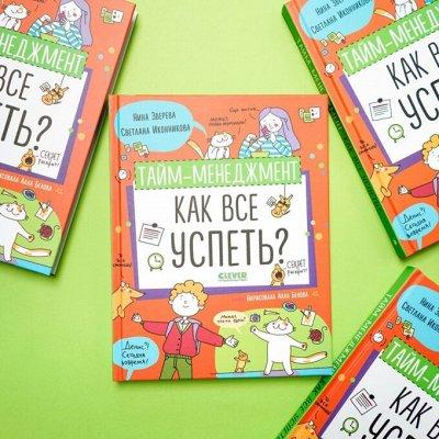 Новинки! Полезные, интересные, замечательные книжки — Подросткам #trendbooks_kids — Детская литература