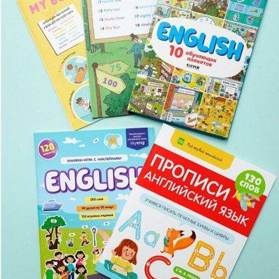 Новинки! Полезные, интересные, замечательные книжки — Hello English! Мой первый английский — Детская литература