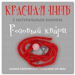 KN209 Красная нить с натуральным камнем Розовый кварц
