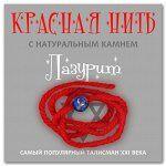 KN206 Красная нить с натуральным камнем Лазурит