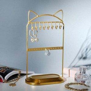 """Подставка для украшений """"Ушки"""" h=28, основа 16*9, цвет золото"""