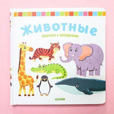 Новинки! Полезные, интересные, замечательные книжки — Детсад на ковре. Первые книжки малыша — Детская литература