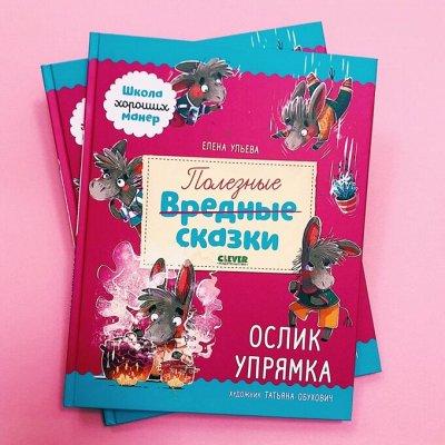 Новинки! Полезные, интересные, замечательные книжки — Школа хороших манер.  Детский этикет в сказках — Детская литература