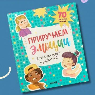 Новинки! Полезные, интересные, замечательные книжки — Эмоции - это сила! Развиваем эмоциональный интеллект — Детская литература