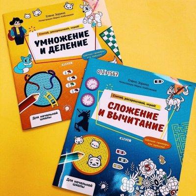 Новинки! Полезные, интересные, замечательные книжки — Уценка школьникам. Нескучные уроки — Детская литература