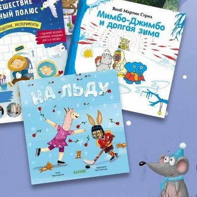 Замечательные истории в книжках-картинках — Акция! Зимние истории
