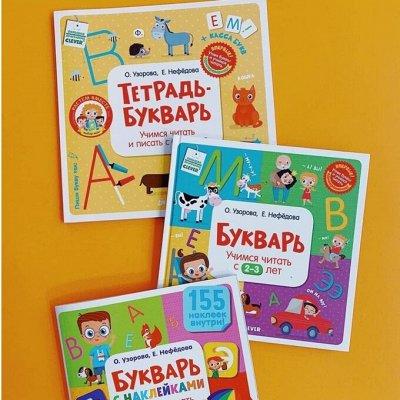 Новинки! Полезные, интересные, замечательные книжки — Расту и учусь. Познавалки, обучалки для дошколят — Детская литература