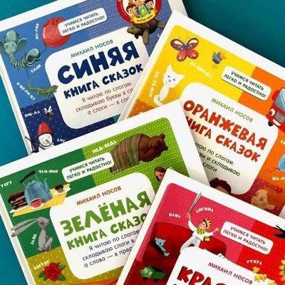 Новинки! Полезные, интересные, замечательные книжки — Я читаю сам! Истории для чтения — Детская литература