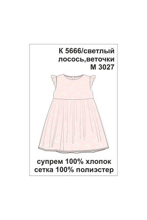 Платье(Весна-Лето)+girls (светлый лосось, веточки)