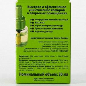 """Дополнительный флакон-жидкость """"Zondex"""", от комаров и мошек, без запаха, флакон, 30 мл"""