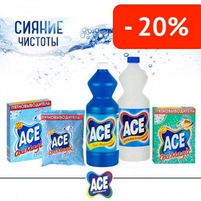 АКЦИЯ! Подарок за покупку! Procter & Gamble 👍 — ● ACE ● Сияние чистоты