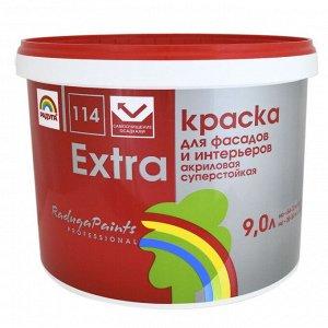 EXTRA Краска для фасадов и интерьеров