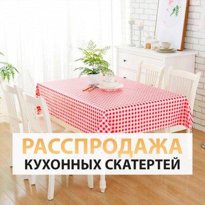 ♚Elite Home♚ Pasabahce💯 Ликвидация — Распродажа Кухонных скатертей — Клеенки и скатерти