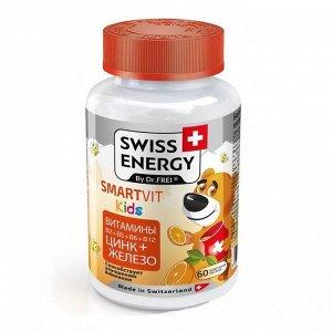 Витамины группы B «Свисс Энерджи. Смартвит кидс», детские, цинк + железо, 60 жевательных таблеток