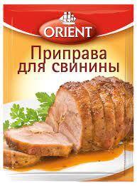 Для свинины 20гр