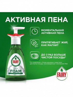 Средство для мытья посуды FAIRY Активная пена 375мл