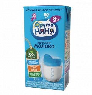 ФРУТОНЯНЯ Молоко детское питьевое с витаминами и минералами 0,2л ультрапастеризованное  2,5% большая упаковка