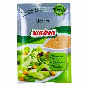 Котани приправа для салата Цезарь 13гр