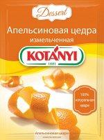 Котани апельсиновая цедра измельчённая 15гр