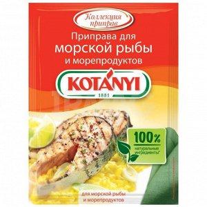 Котани для морской рыбы и морепродуктов 30гр