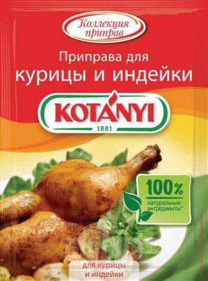 Котани для курицы и индейки 30гр