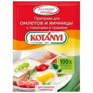 Котани для омлета/ячницы  с томат. и травами 20гр