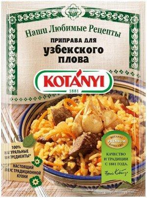Котани для узбекского плова 20гр