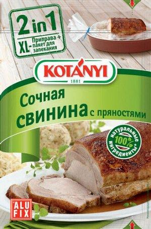 Котани 2в1 для сочной свинины с пряностями 25гр
