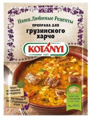 Котани для грузинского харчо 25гр