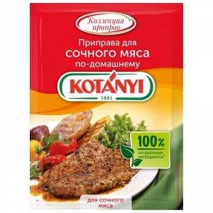 Котани для мяса по домашнему 25гр