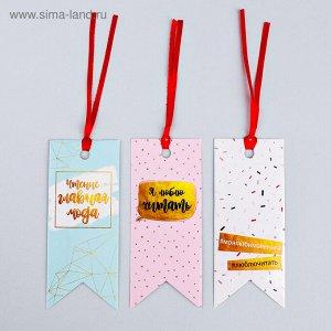 """Закладки-флажки картонные """"Для самой модной"""", 3 шт."""