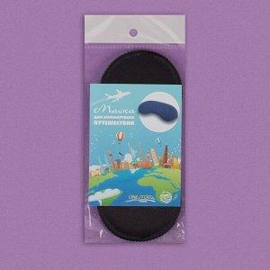 Маска для сна «UNICORN», 19,5 ? 8,5 см, резинка одинарная, цвет МИКС