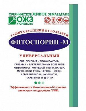 Фитоспорин - М защита от болезней 10 гр. (фитофтороз, гнили,черная ножка)