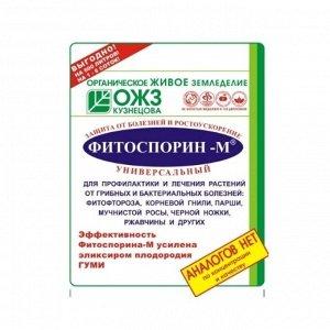 Фитоспорин - М защита от болезней 200 гр. паста (фитофтороз, гнили,черная ножка) арт.01-651