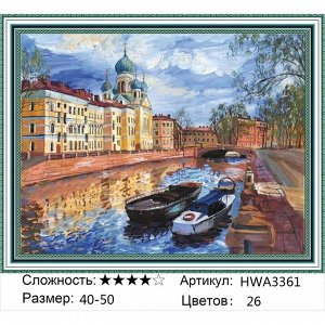Алмазная живопись - мозаика Каналы Санкт-Петербурга