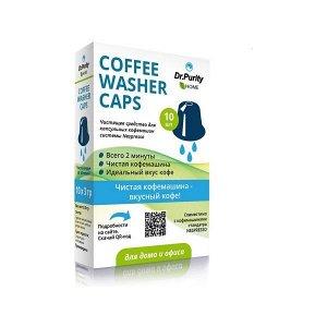 Чистящее средство в капсулах для удаления кофейных масел, 10шт*3гр Coffee Washer Caps 10