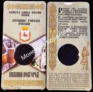 Блистер 10 Рублей 2021 Нижний Новгород