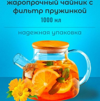 Ликвидация! 💥 Товары для дома - Молниеносная раздача!  — Стеклянная посуда — Системы хранения