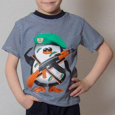 Любимые футболки в новых расцветках — Детский трикотаж. Майки. Пижамы. Футболки — Одежда