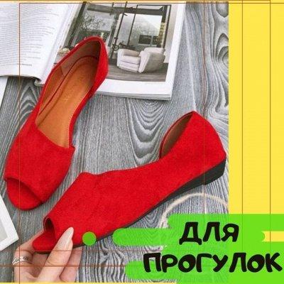 ღРазгар Сезона #Стильная одежда и обувь по доступным ценамღ — Обувь — Для женщин