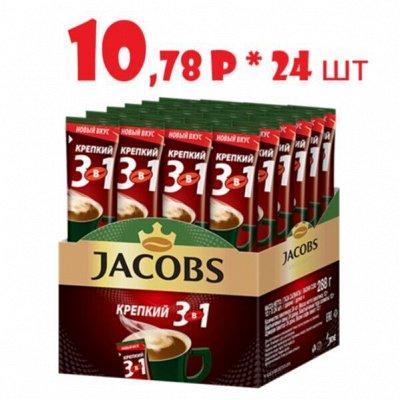 Чайно-Кофейная Лавка — JACOBS выбор на каждый день ! — Кофе и кофейные напитки