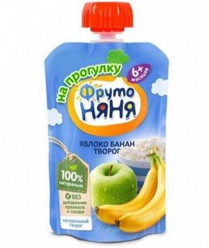 ФРУТОНЯНЯ Пюре 90г яблоко-банан с творогом без сахара большая упаковка 12 шт