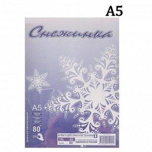"""Бумага А5, 100 листов """"Снежинка"""", 80г/м2, белизна 146% CIE, класс С, в т/у плёнке"""