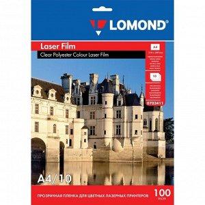 Плёнка для чёрно-белых и цветных лазерных принтеров А4 LOMOND, 0703411, 100 мкм, 10 штук