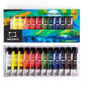 Краска акриловая в тубе набор 12 цветов х 12 мл Малевичъ, в картонной коробке 612012
