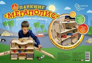 """Конструктор из дерева """"Паркинг: Мегаполис"""" арт.8237 (в наборе 2 машинки)"""