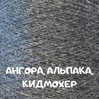 Премиум пряжа для вязания из Италии — Ангора, кидмохер, альпака, меринос, смесовый составы