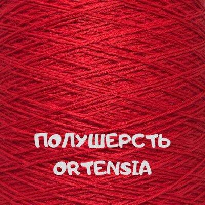 Премиум пряжа для вязания из Италии — Полушерсть Ortensia. Премиум по доступным ценам