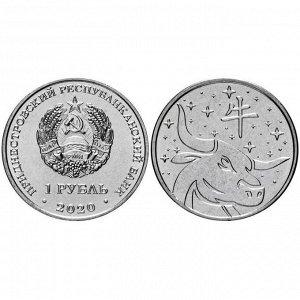 Приднестровье 1 рубль 2020 Год Быка, лунный календарь, UNC